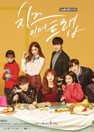Cheese In The Trap 2016 KDRAMA